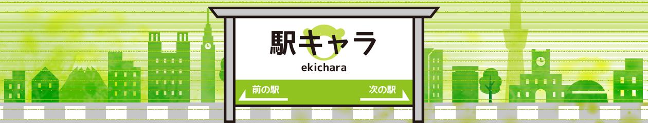 非公認 駅キャラシリーズ
