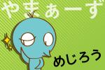 top_mejirou