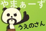 top_ueno